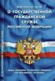 Федеральный закон о государственной гражданской службе РФ